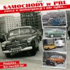 Samochody w PRL